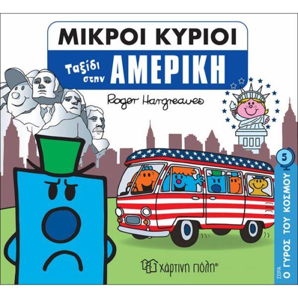 ΜΙΚΡΟΙ ΚΥΡΙΟΙ - Ο ΓΥΡΟΣ ΤΟΥ ΚΟΣΜΟΥ 5 - ΑΜΕΡΙΚΗ