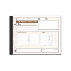 Απόδειξη είσπραξης (με ανάλυση μετρητών & αξιογράφων) 229γ 3τυπο