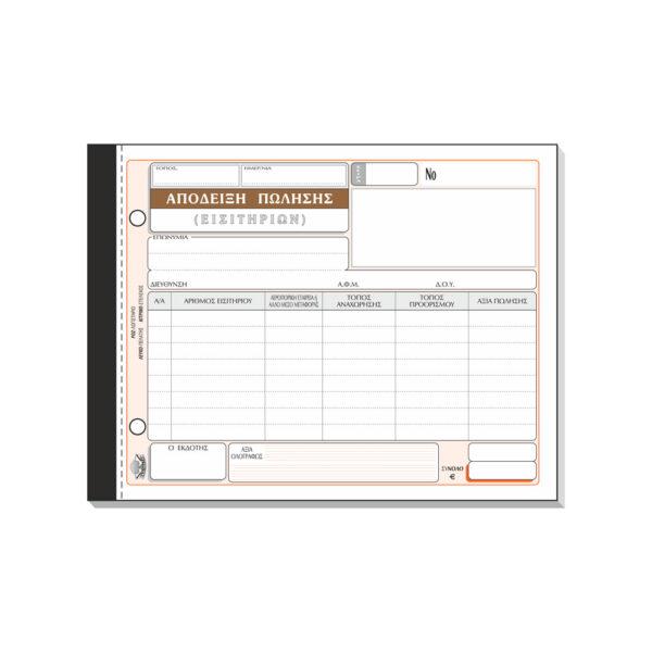 Απόδειξη πληρωμής εισητηρίων (τουριστικά γραφεία) 232 3τυπο