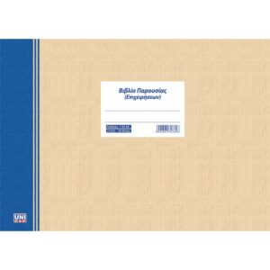 Βιβλίο παρουσίας προσωπικού 21x29 50Φ