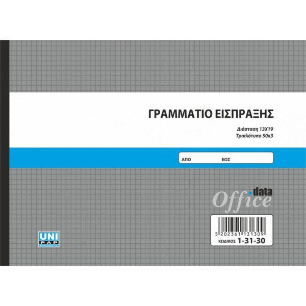 ΓΡΑΜΜΑΤΙΟ ΕΙΣΠΡΑΞΗΣ 3τυπο   UNIPAP