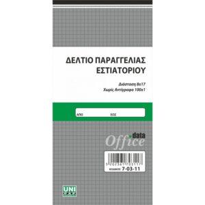 ΔΕΛΤΙΟ ΠΑΡΑΓΓΕΛΙΑΣ ΕΣΤΙΑΤΟΡΙΟΥ 8Χ17 ΑΠΛΟ | UNIPAP