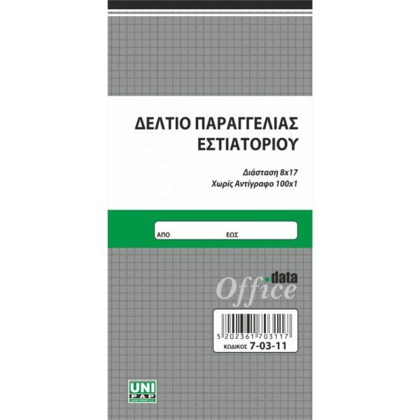 ΔΕΛΤΙΟ ΠΑΡΑΓΓΕΛΙΑΣ ΕΣΤΙΑΤΟΡΙΟΥ 8Χ17 ΑΠΛΟ   UNIPAP