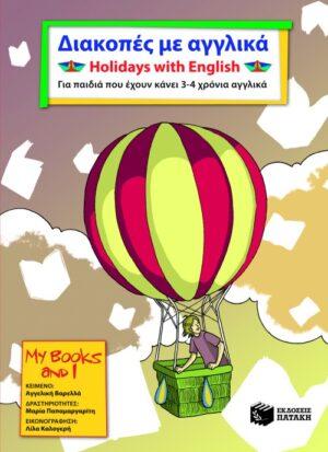 Διακοπές με αγγλικά. Holidays with English. Για παιδιά που έχουν κάνει 3 – 4 χρόνια αγγλικά. Ένα βιβλίο για τις καλοκαιρινές διακοπές με κείμενα και διασκεδαστικές δραστηριότητες για παιδιά 11 ετών.