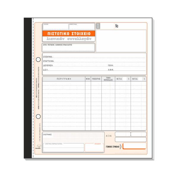 Πιστωτικό Στοιχείο Λιανικών Συναλλαγών 290α 3τυπο