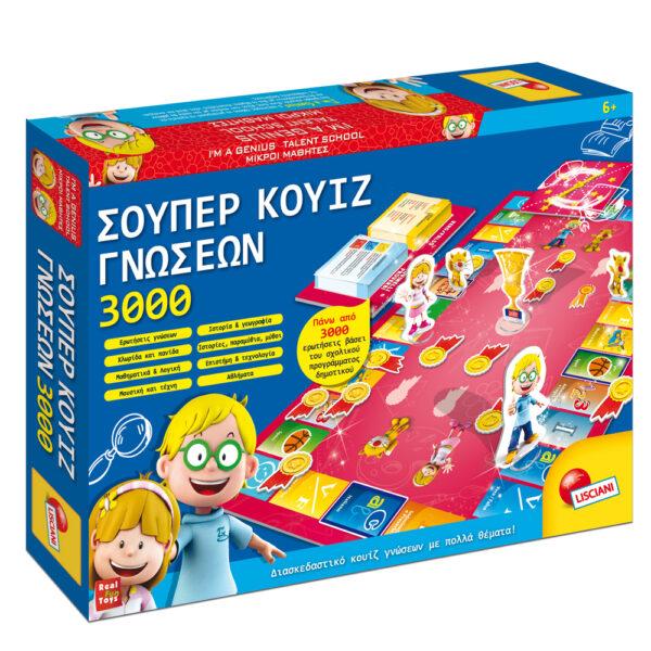 ΣΟΥΠΕΡ ΚΟΥΙΖ 3000