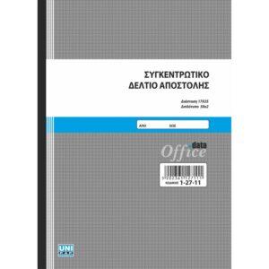 ΣΥΓΚΕΝΤΡΩΤΙΚΟ ΔΕΛΤΙΟ ΑΠΟΣΤΟΛΗΣ 2τυπο 17Χ25 | UNIPAP