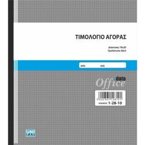 ΤΙΜΟΛΟΓΙΟ ΑΓΟΡΑΣ 3τυπο 19Χ20 | UNIPAP
