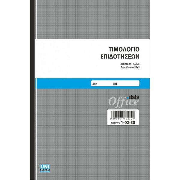ΤΙΜΟΛΟΓΙΟ ΕΠΙΔΟΤΗΣΕΩΝ (2ΦΠΑ) 3τυπο | UNIPAP