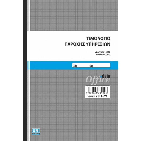 ΤΙΜΟΛΟΓΙΟ ΠΑΡΟΧΗΣ ΥΠΗΡΕΣΙΩΝ 2τυπο 17Χ25 | UNIPAP