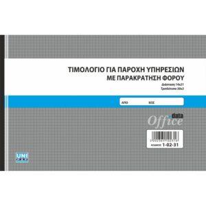 ΤΙΜΟΛΟΓΙΟ ΠΑΡΟΧΗΣ με ΠΑΡΑΚΡΑΤΗΣΗ ΦΟΡΟΥ 3τυπο