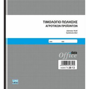 ΤΙΜΟΛΟΓΙΟ ΠΩΛΗΣΗΣ ΑΓΡΟΤΙΚΩΝ ΠΡΟΙΟΝΤΩΝ 3τυπο 19Χ20 | UNIPAP