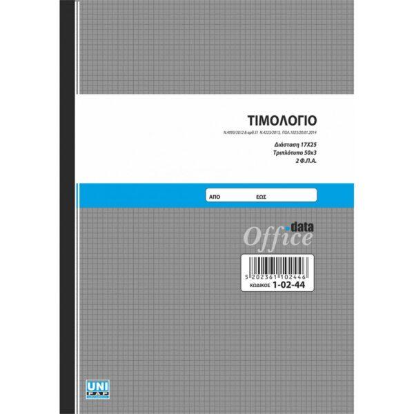 ΤΙΜΟΛΟΓΙΟ ΠΩΛΗΣΗΣ 3τυπο 2 ΦΠΑ 17Χ25 - UNIPAP