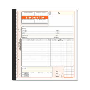 ΤΙΜΟΛΟΓΙΟ 2τυπο ( 1 ΦΠΑ) 273 50Χ2 | TYPOTRAST