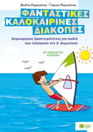 Φανταστικές καλοκαιρινές διακοπές – Δημιουργικές δραστηριότητες για παιδιά που τελείωσαν την Δ΄ Δημοτικού