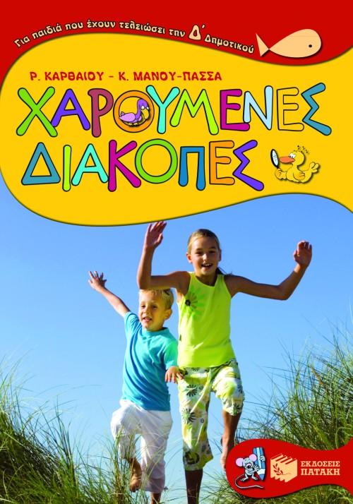 Χαρούμενες διακοπές για παιδιά που έχουν τελειώσει την Δ΄ Δημοτικού.