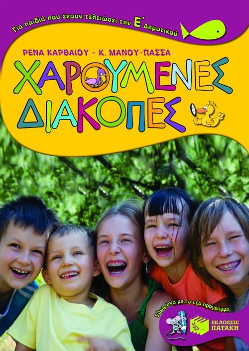 Χαρούμενες διακοπές για παιδιά που έχουν τελειώσει την Ε΄ Δημοτικού.