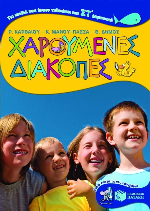 Χαρούμενες διακοπές για παιδιά που έχουν τελειώσει την ΣΤ΄ Δημοτικού.