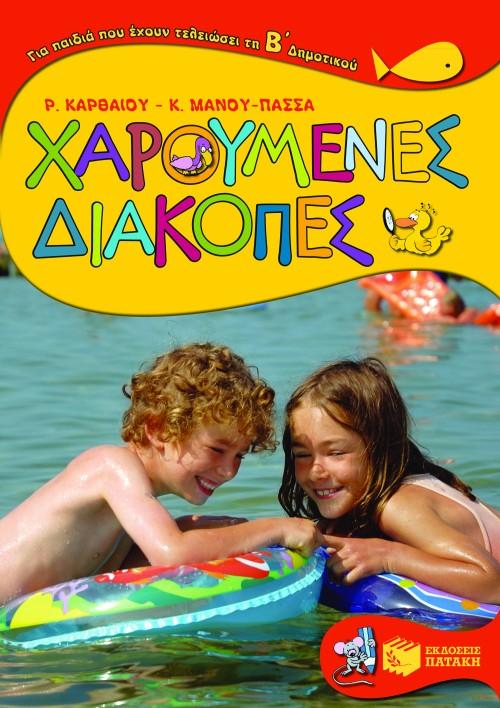 Χαρούμενες διακοπές για παιδιά που έχουν τελειώσει τη Β΄ Δημοτικού.