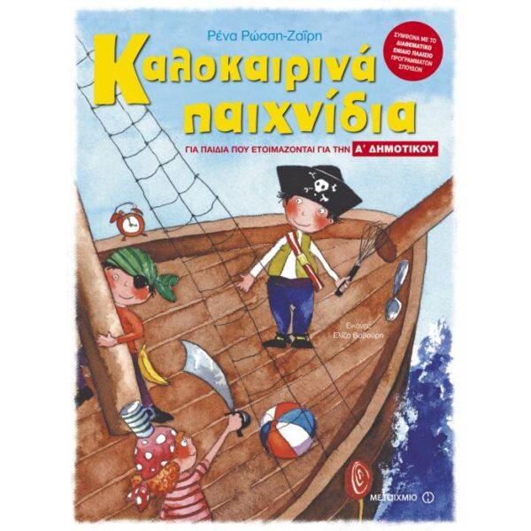 Ένα βιβλίο που προετοιμάζει το παιδί για την Α' ΔΗΜΟΤΙΚΟΥ με τον πιο διασκεδαστικό τρόπο.