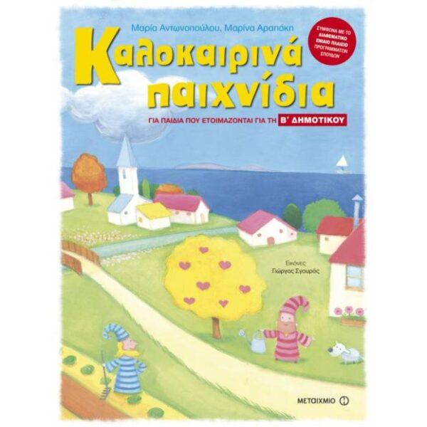 Ένα βιβλίο που προετοιμάζει το παιδί για τη Β' ΔΗΜΟΤΙΚΟΥ με τον πιο διασκεδαστικό τρόπο.